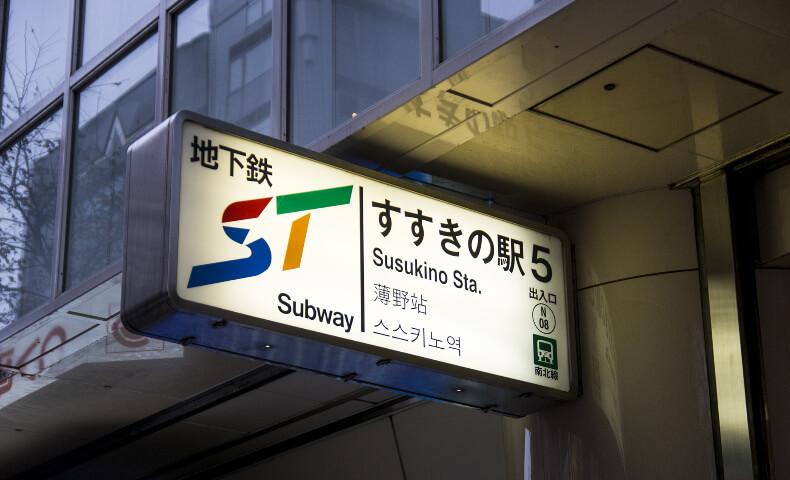 札幌高収入求人一覧
